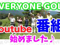 Youtubeでエブリワンゴルフチャンネル開始