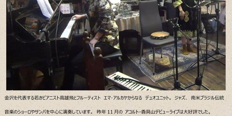 """""""Dois : Pontos"""" LIVE@奈良 Akkord Kaguyama"""