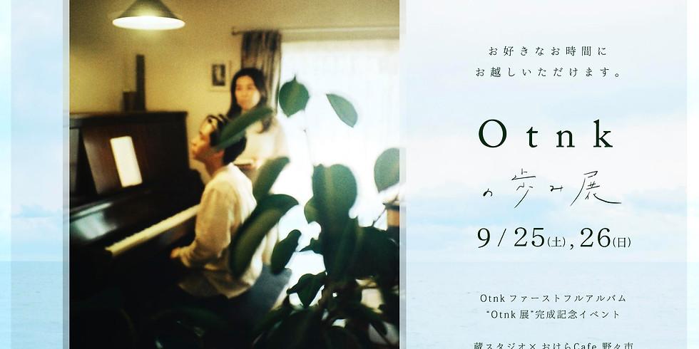 "Otnkファーストフルアルバム  ""Otnk展""完成記念イベント 「Otnkの歩み展」"