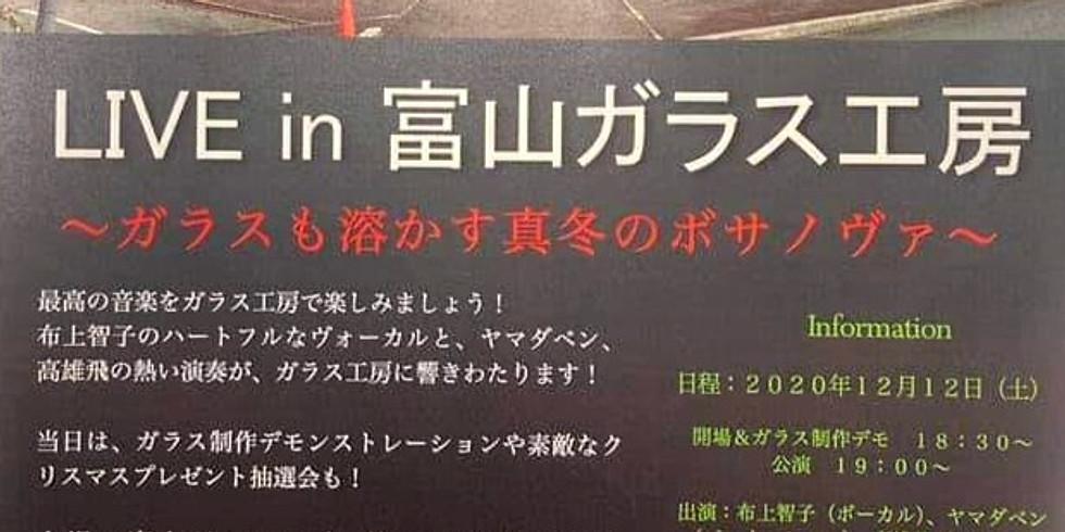 LIVE in 富山ガラス工房