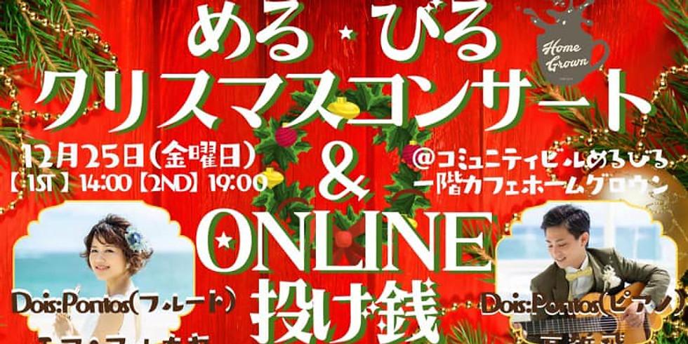 めるびる Christmas Concert & オンライン投げ銭