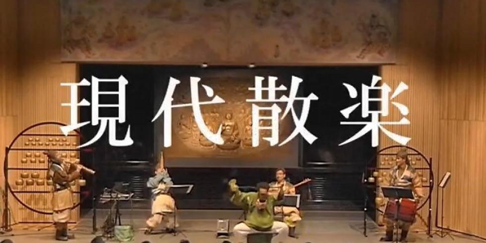 「現代散楽 金沢公演」 〜幻の芸能「散楽」と「泉鏡花」の幻想的世界〜