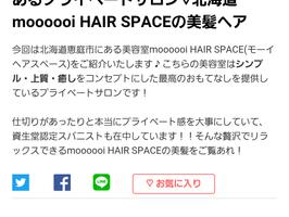 大人気美容情報サイト「macaron」(マカロン)にmoooooiの特集記事が掲載されました(^^)/