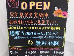 2014.10/12(日)OPEN!