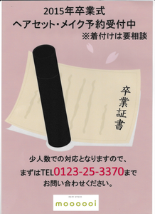 スキャン_20150131 (2).png