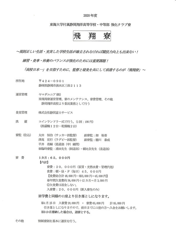 寮紹介.jpg