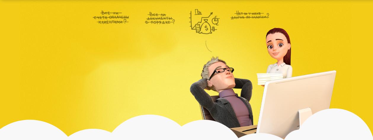 Ведение бухгалтерского учета самостоятельно с программой 1C:Предприниматель