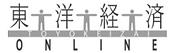 東洋経済オンライン.png