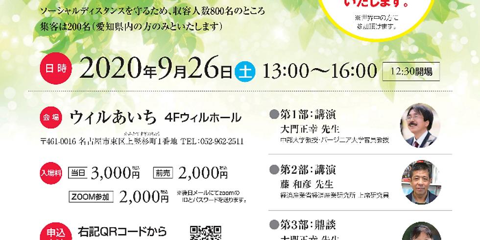 第7回日本の看取りを考える全国フォーラム