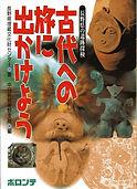 長野県の遺跡探検