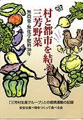 村と都市を結ぶ三芳野菜