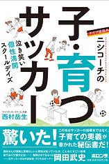子・育つサッカー