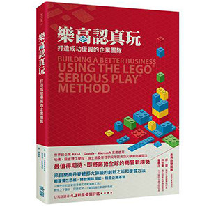 乐高认真玩:打造成功优质的企业团队Lego Serious Play