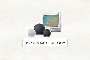 トップページ プロダクトセクション お出かけチェッカー.png