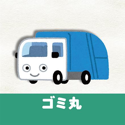 ゴミ丸 (アイコン).png
