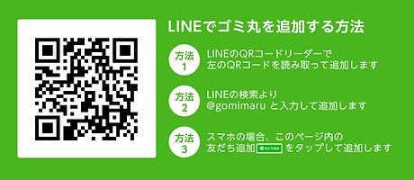 ゴミ丸 LINE版 バナー.png