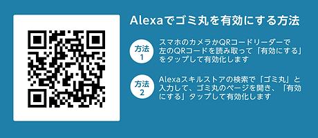 ゴミ丸 Alexa版 バナー.png