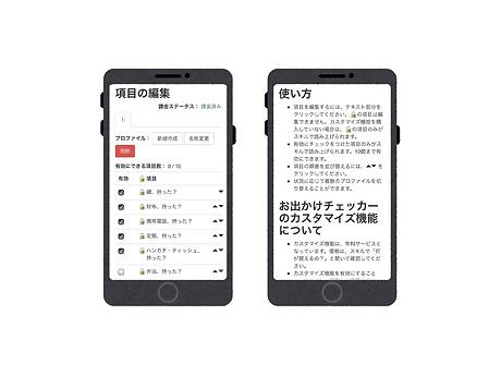 お出かけチェッカー 管理サイト スマートフォンイメージ.png