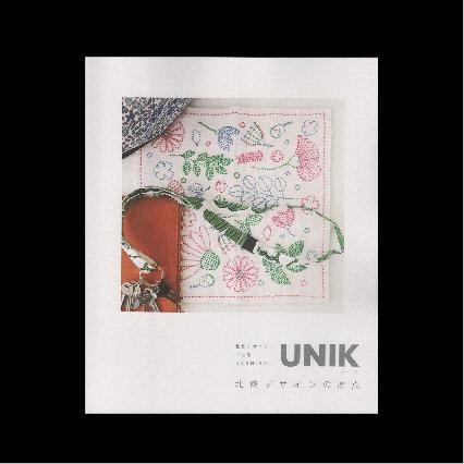 UNIKコンセプトブック(日英バイリンガル版)