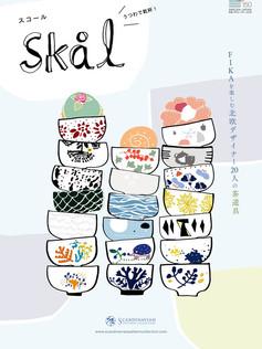 北欧デザイナーによる茶道具展