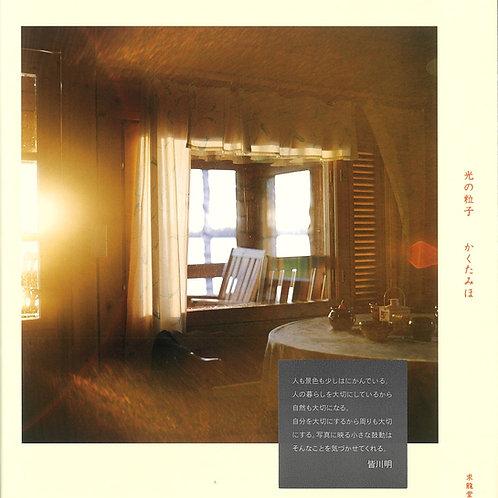 かくたみほ写真集「光の粒子」