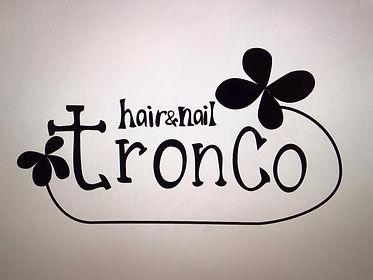 サロン案内 | hair&nail tronco | 上尾市原市