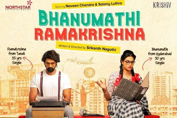 Bhanumathi and Ramakrishna Review: A Perfect Combination of Love and Attitude