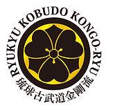 琉球古武道 古武道 金剛流 糸洲会 Kongo ryu Sai Kobudo Kobujutsu Ryusho Sakagami Sadaaki Sakagami Itosu-kai shito ryu