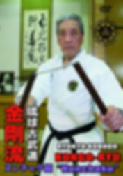 Nunchaku Box Art2.jpg