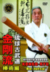 Shinken Taira DVD 琉球古武道 古武道 金剛流 糸洲会 Kongo ryu Sai Kobudo Kobujutsu Ryusho Sakagami Sadaaki Sakagami Itosu-kai shito ryu 平信賢