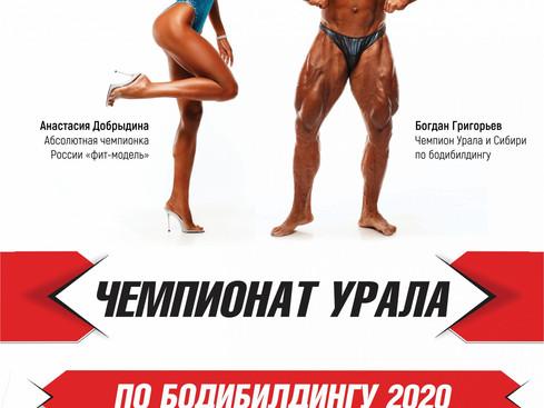 Чемпионат Уральского федерального округа — 2020