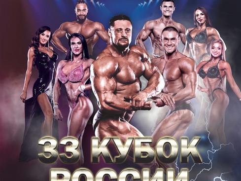 Положение: Кубок России — 2020