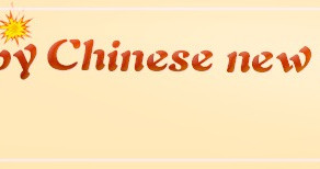 2017 新年快乐! Happy Chinese New Year!