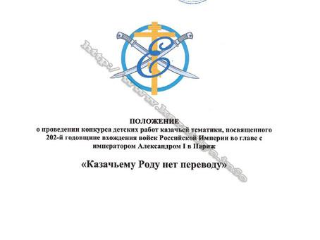 Конкурс детских работ Казачьей тематики