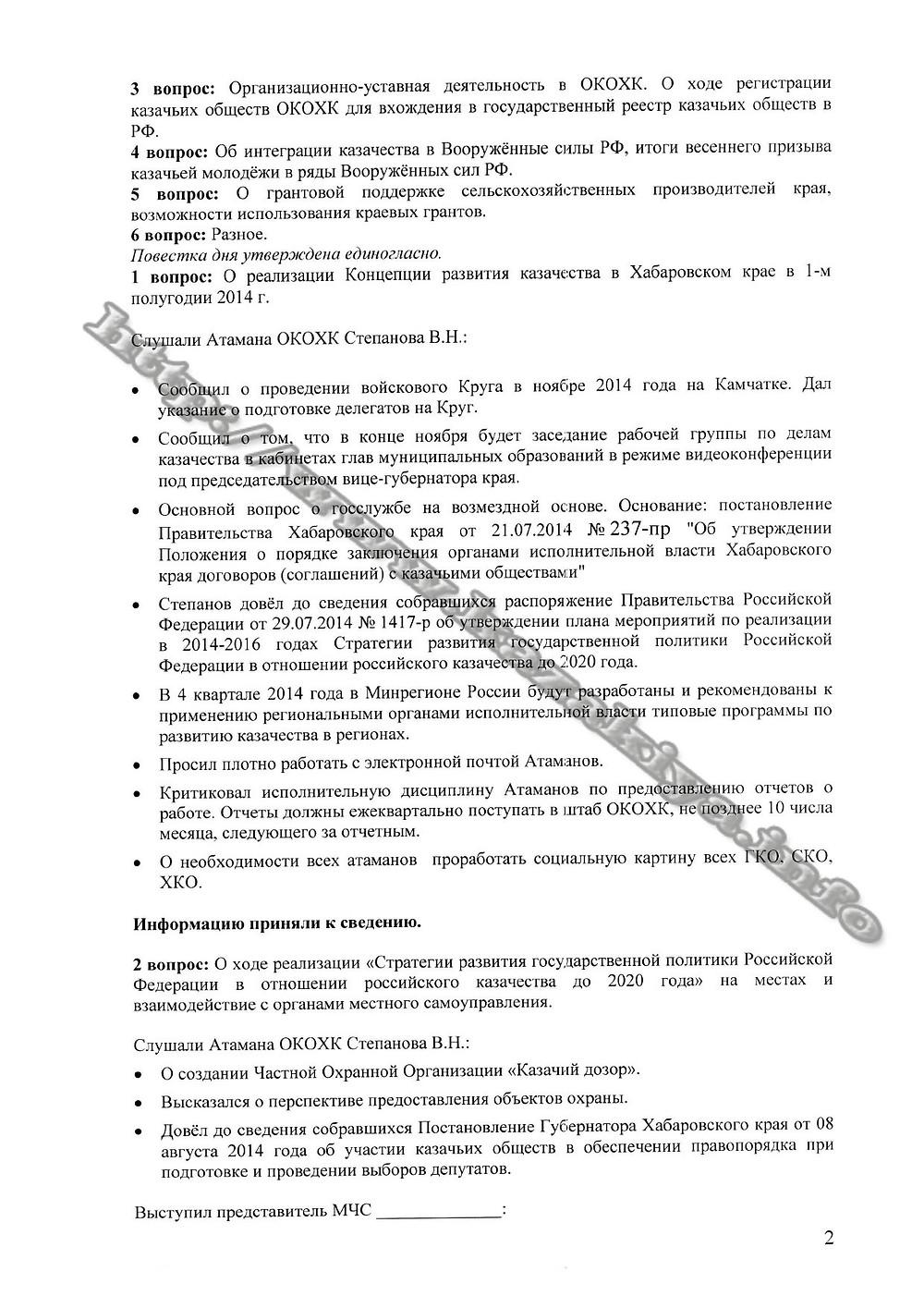 Протокол-Совета-Атаманов-ОКОХК-20.08.14-страница2.jpg