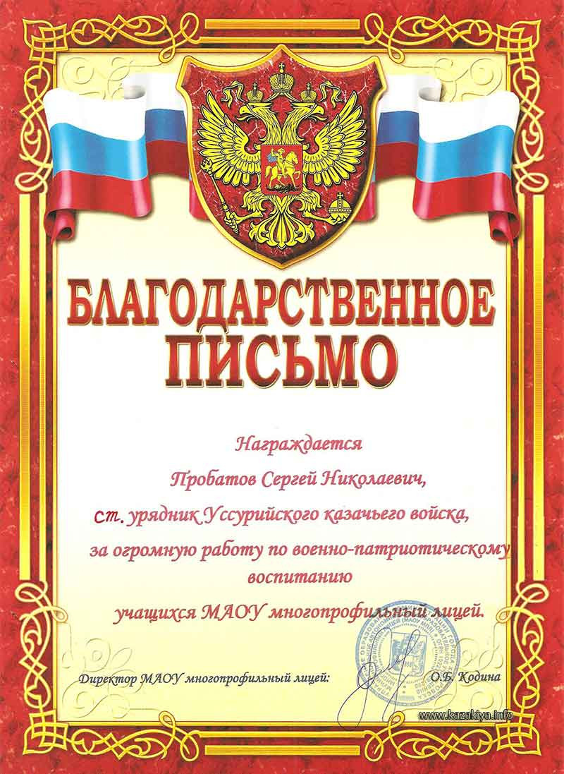 Благодарность-ст.-уряднику-Пробатову-от-МАОУ.jpg
