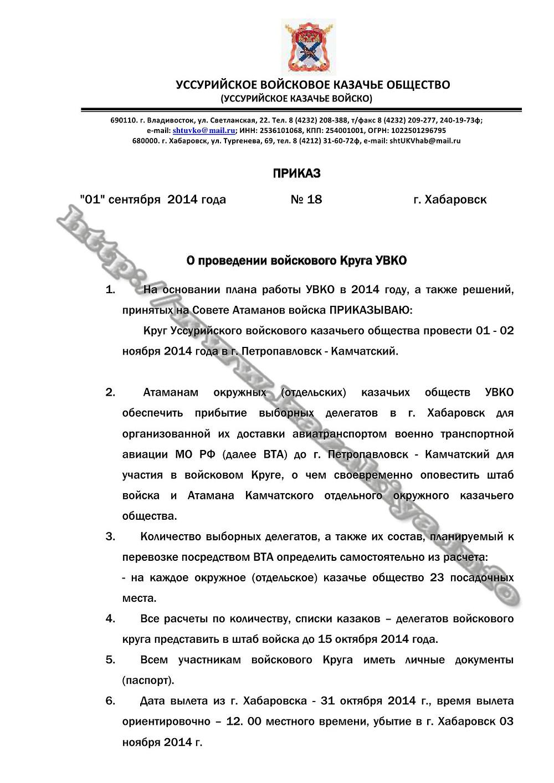 Приказ-о-проведении-войскового-Круга-страница-1.jpg