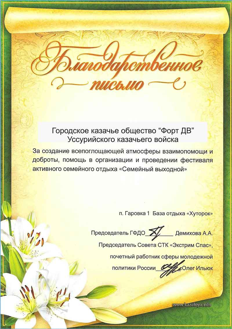 Благодарность ФОРТ-ДВ
