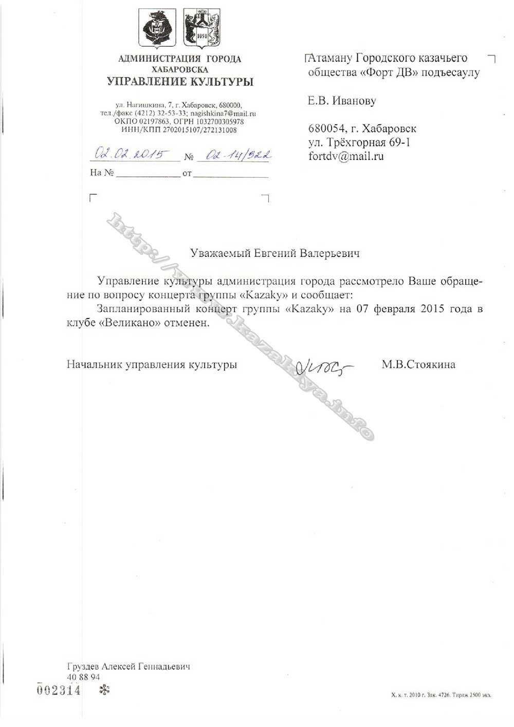 """Ответ Администрации города Хабаровска Атаману ГКО """"Форт ДВ"""""""