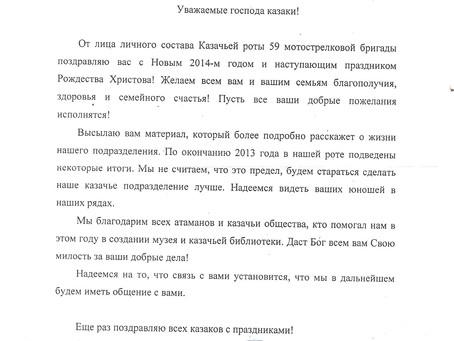1-я мотострелковая казачья рота 59-й ордена Кутузова мотострелковой бригады