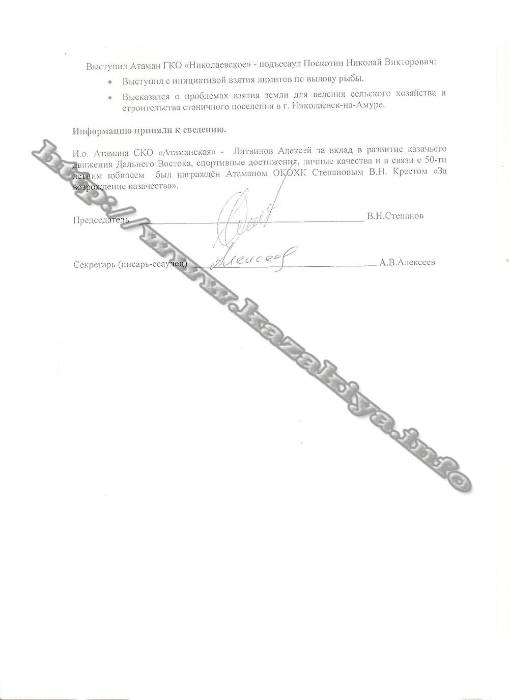 Протокол-Совета-Атаманов-ОКОХК-20.08.14-страница5.jpg