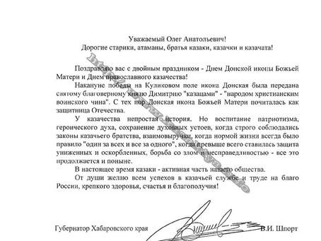 Поздравление Губернатора Хабаровского края В.И. Шпорта с Днём Православного Казачества