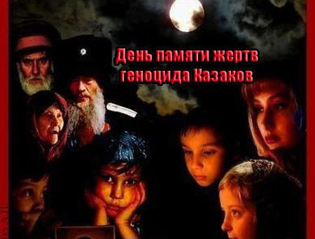 День Казачьей скорби