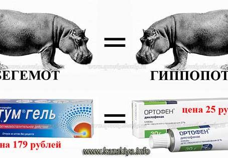 Многие дорогостоящие лекарственные препараты имеют более дешевый аналог с идентичным составом. Запиш