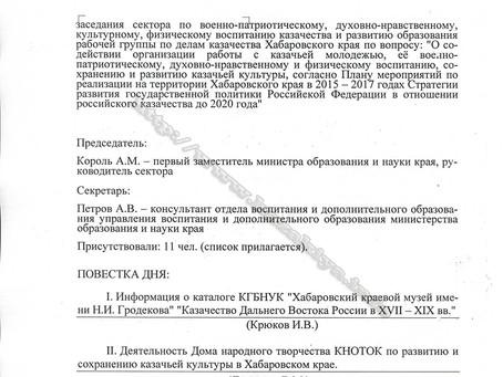 Протокол заседания сектора по военно-патриотическому, духовно-нравственному, культурному, физическом
