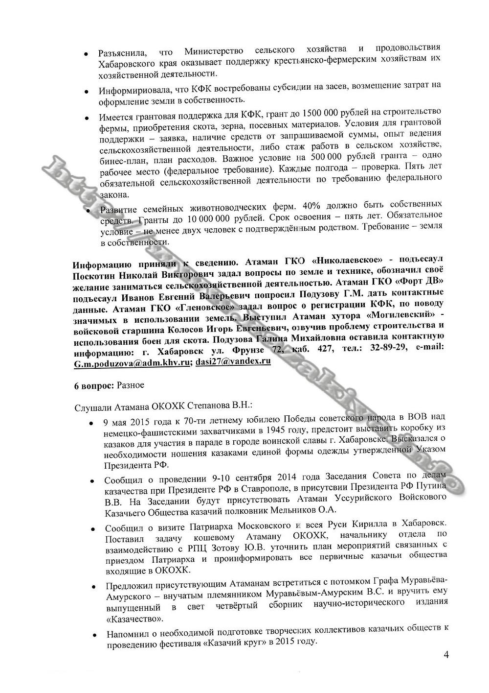 Протокол Совета Атаманов ОКОХК 20.08.14-страница4.jpg.jpg