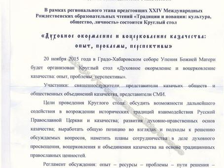 В Хабаровске в рамках регионального этапа предстоящих ХХIV Международных Рождественских образователь