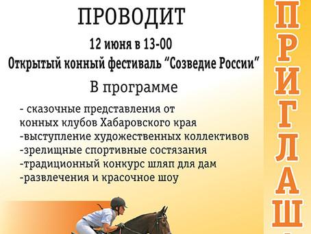 """Спортивно-оздоровительный клуб """"Мустанг"""" приглашает на открытый конный фестиваль """"Соз"""
