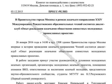 """Диалог-клуб """"Опыт реализации Казачьими обществами совместных молодёжных православных проектов&q"""