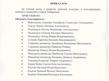 Объявлена благодарность - за вклад в развитие казачьей культуры